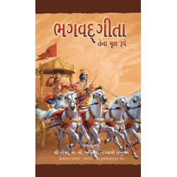 Bhagavad Gita - (Gujarati)
