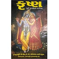 Krushna (Gujarati)